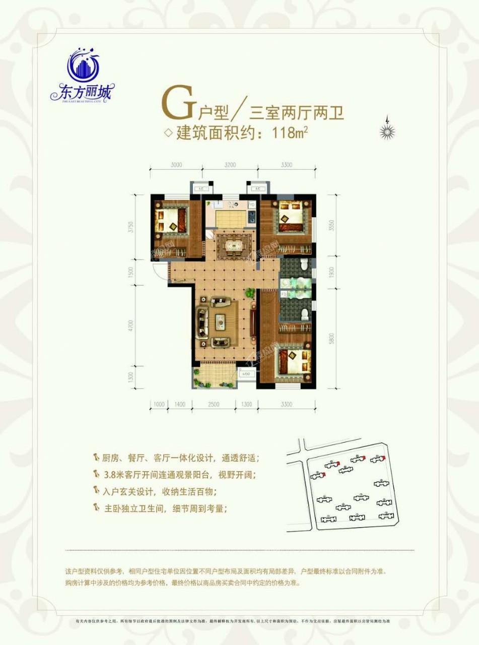 G东方丽城